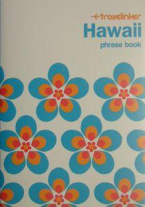 ハワイ密着型旅行会話