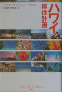 ハワイ移住計画