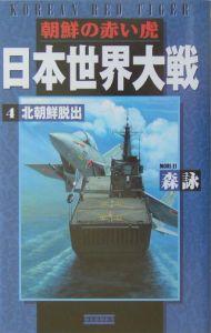 日本世界大戦