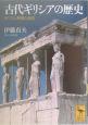 古代ギリシアの歴史 ポリスの興隆と衰退