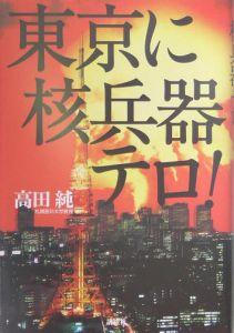 『東京に核兵器テロ!』高田純
