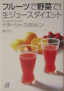『フルーツで野菜で!生ジュースダイエット』ルース・マッケイブ