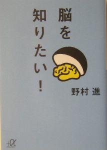 『脳を知りたい!』野村進