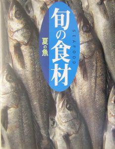 夏の魚(さかな)