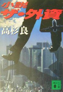 小説 ザ・外資
