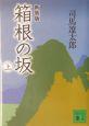 箱根の坂 上