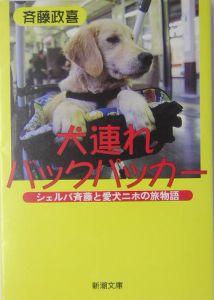 『犬連れバックパッカー』斉藤政喜