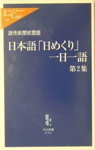 日本語「日めくり」一日一語