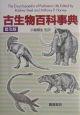 古生物百科事典