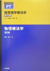 物理療法学 専門分野 標準理学療法学