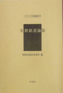 朝鮮鉄道論纂