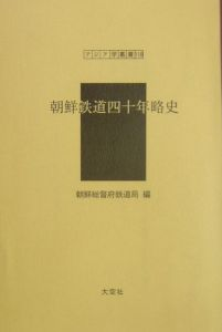 朝鮮鉄道四十年略史