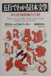 五行でわかる日本文学