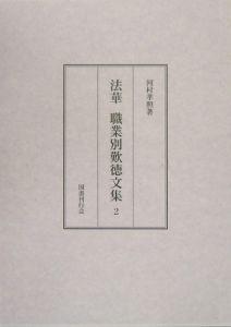 法華職業別歎徳文集