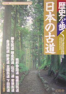歴史を歩く日本の古道