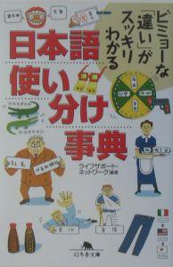 日本語使い分け事典