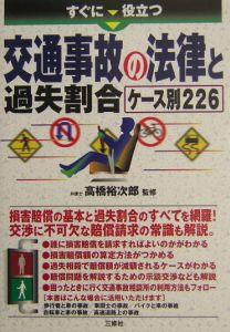 すぐに役立つ交通事故の法律と過失割合
