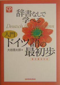 辞書なしで学べる入門ドイツ語の最初歩