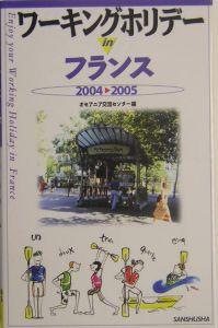 ワーキングホリデーinフランス 2004-2005