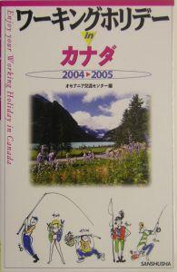 ワーキングホリデーinカナダ 2004-2005