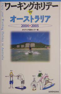 ワーキングホリデーinオーストラリア 2004-2005