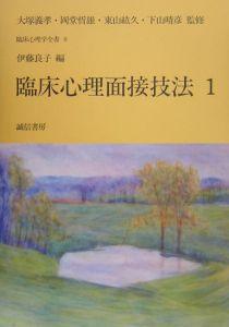 臨床心理面接技法 臨床心理学全書8