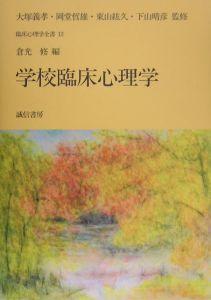 臨床心理学全書 学校臨床心理学 第12巻