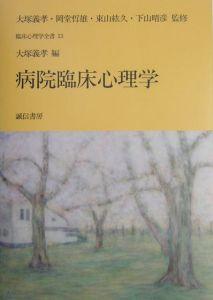 病院臨床心理学 臨床心理学全書13