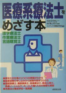 医療系療法士をめざす本