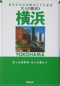 大人の街歩き 横浜