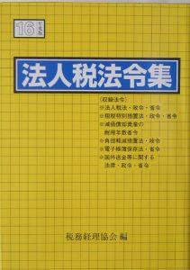 法人税法令集 平成16年度版