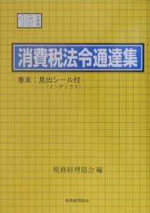 消費税法令通達集 平成16年度版