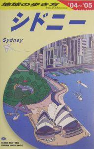 地球の歩き方 シドニー 2004-2005