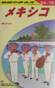 地球の歩き方 メキシコ 2004~2005