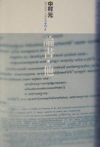 現代語訳大乗仏典