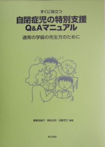 『自閉症児の特別支援Q&Aマニュアル』東條吉邦