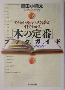 「本の定番」ブックガイド