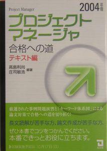 プロジェクトマネージャ合格への道 2004年版 テキスト編