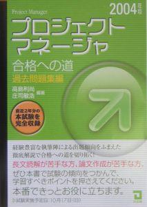 プロジェクトマネージャ合格への道 2004年版