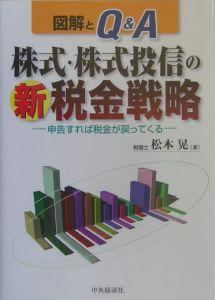 株式・株式投信の新税金戦略