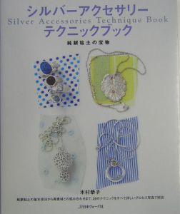 木村恭子『シルバーアクセサリーテクニックブック』