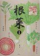 根菜 ダイコン・カブ・ニンジン・ゴボウ・ビーツ (1)