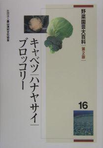 野菜園芸大百科 キャベツ/ハナヤサイ/ブロッコリー (16)
