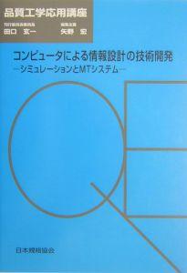『コンピュータによる情報設計の技術開発』矢野宏