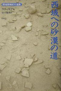 『西域への砂漠の道』ラティモア