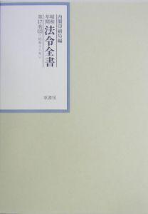 昭和年間法令全書 昭和十八年