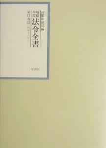 昭和年間法令全書 昭和十八年 第17巻ー15