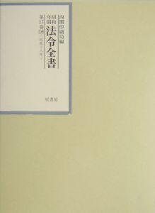 昭和年間法令全書 昭和十八年 第17巻ー16