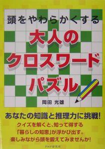 大人のクロスワードパズル