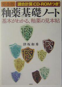 釉薬基礎ノート